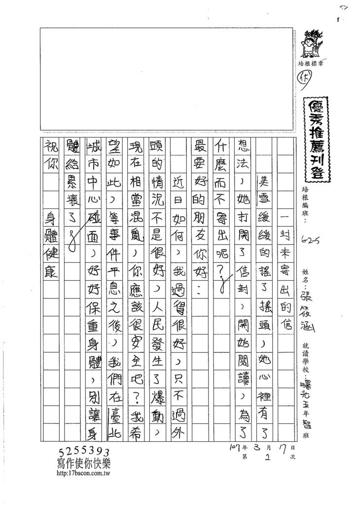 107W5401張筱涵 (1)