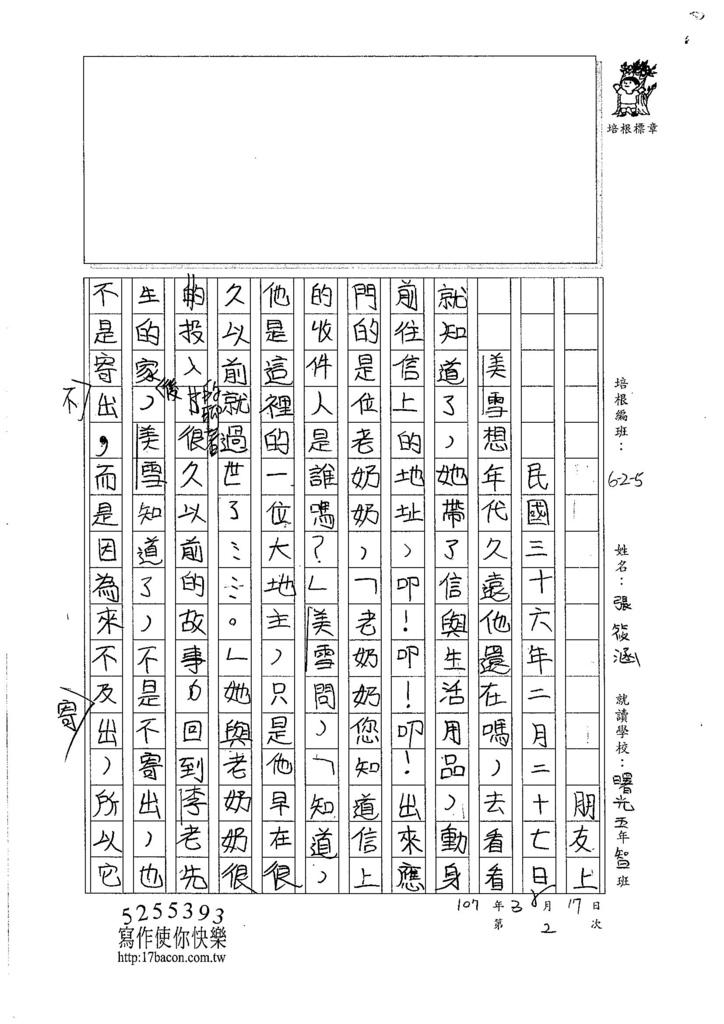 107W5401張筱涵 (2)