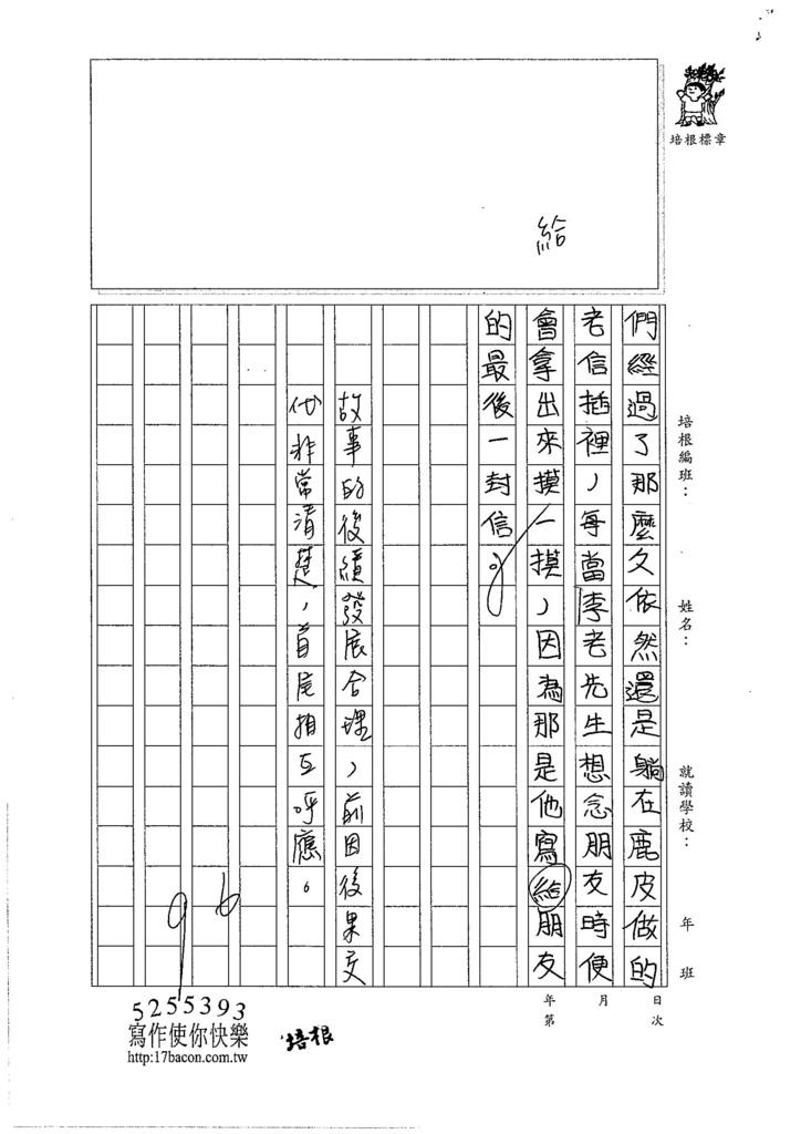 107W5401張筱涵 (3)