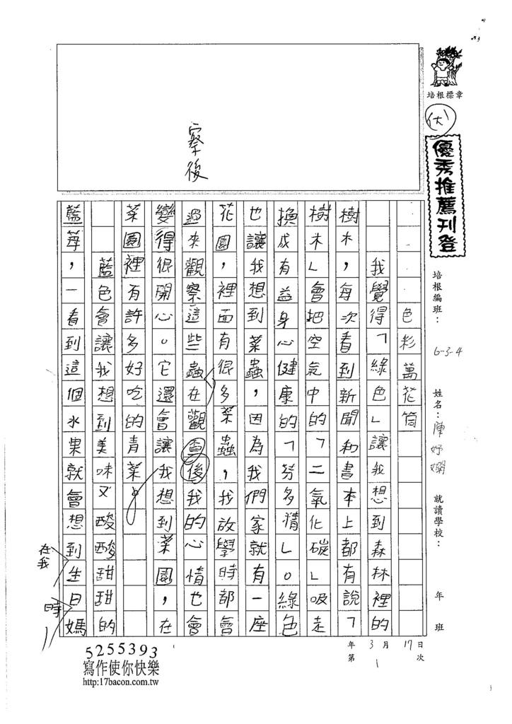 107W4401陳妤嫻 (1)