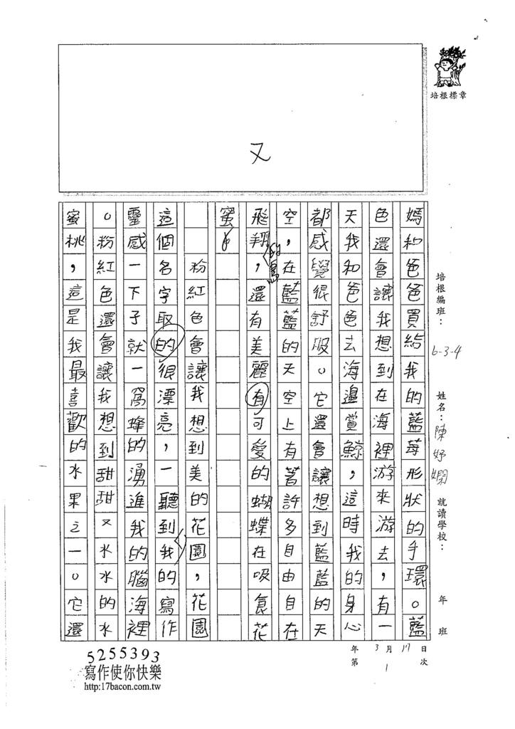 107W4401陳妤嫻 (2)