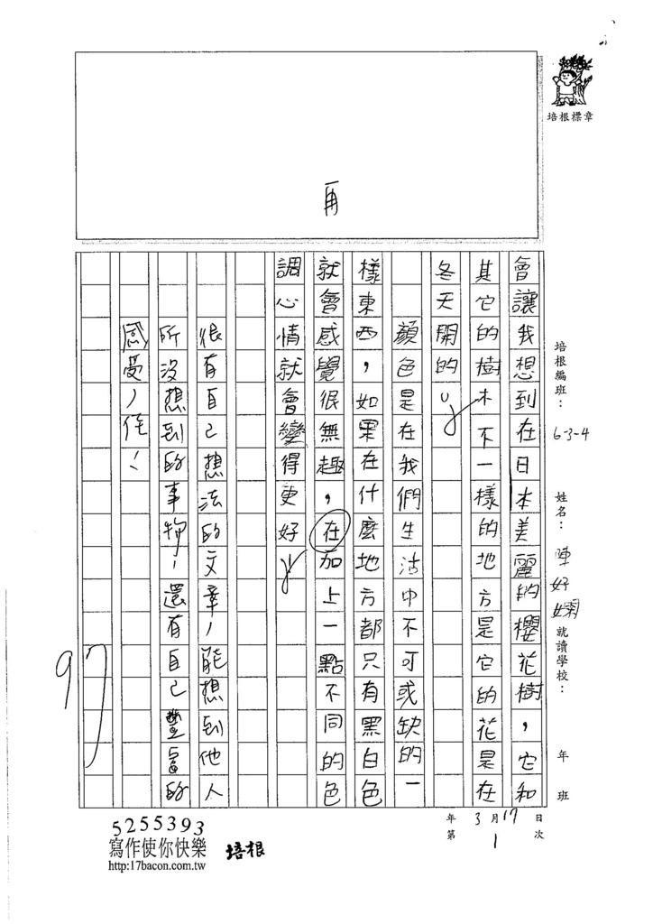 107W4401陳妤嫻 (3)