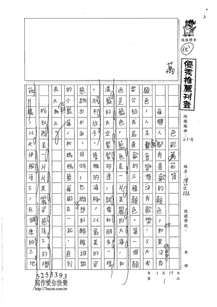 107W4401陳芷琳 (1)
