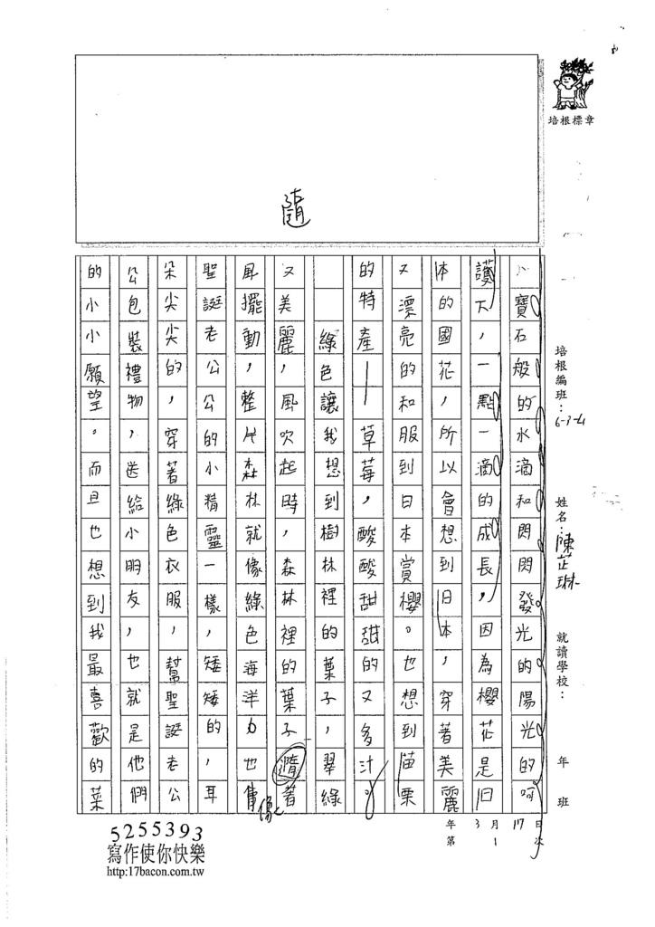 107W4401陳芷琳 (2)