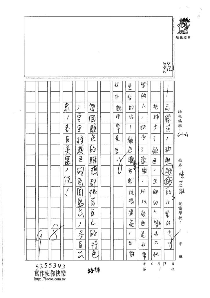 107W4401陳芷琳 (3)