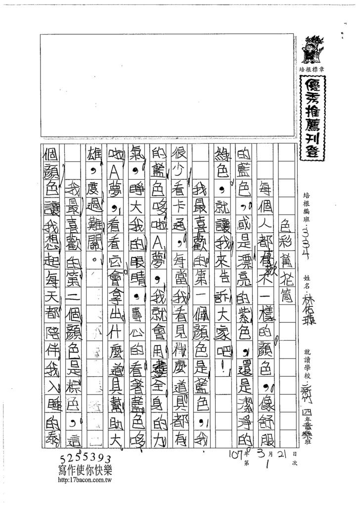 107W4401林佑璇 (1)