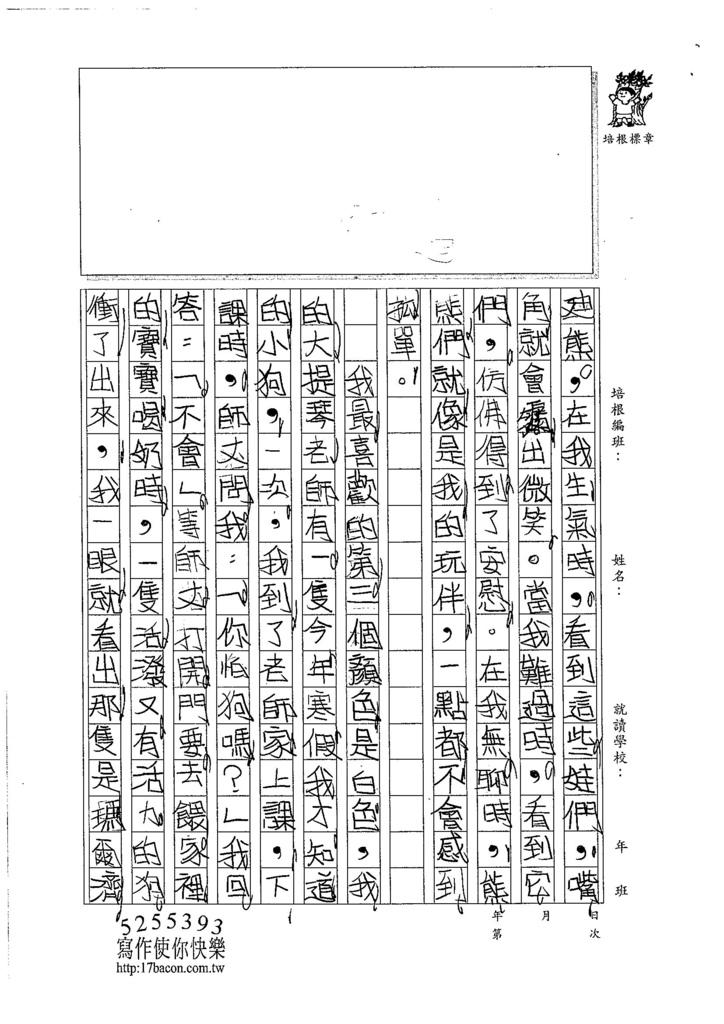 107W4401林佑璇 (2)