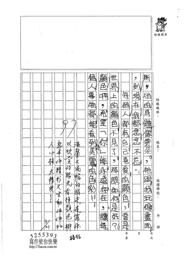 107W4401林佑璇 (3)