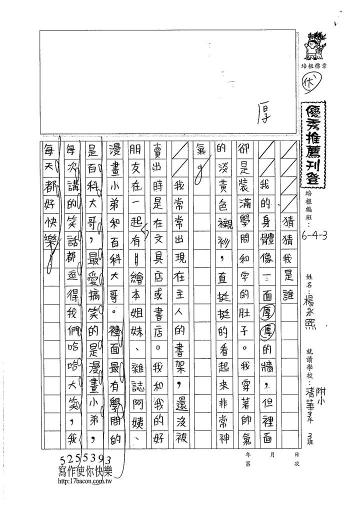 107W3401楊永熙 (1)