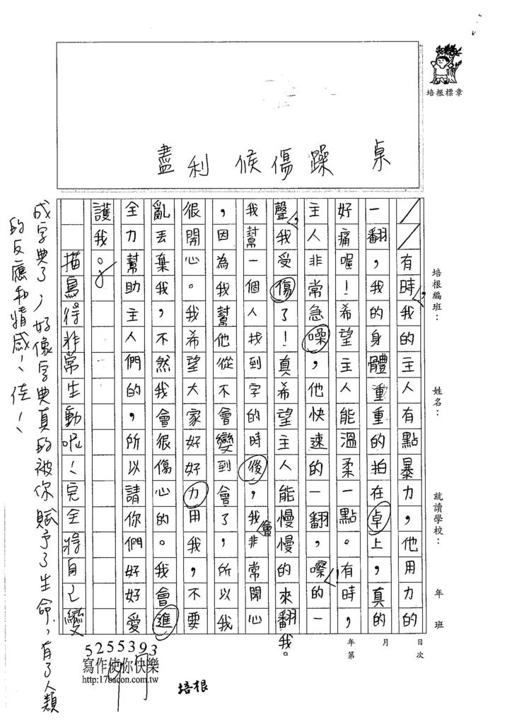 107W3401楊永熙 (2)