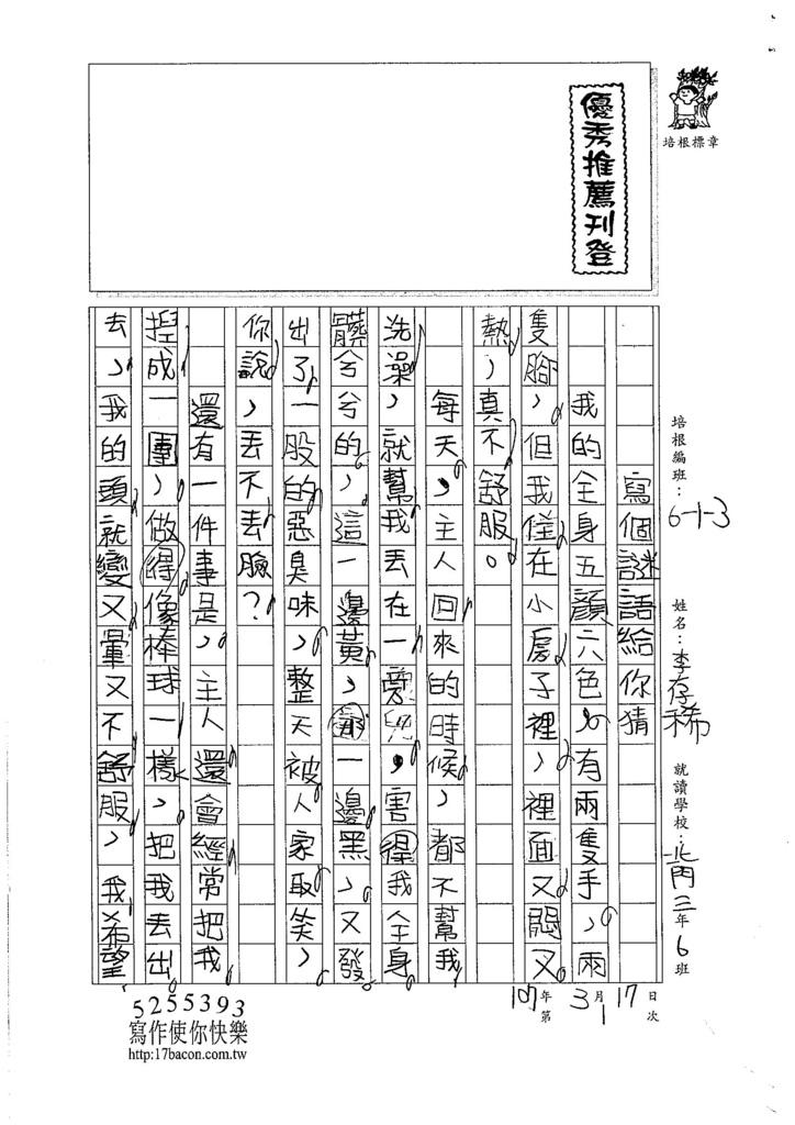 107W3401李存稀 (1)