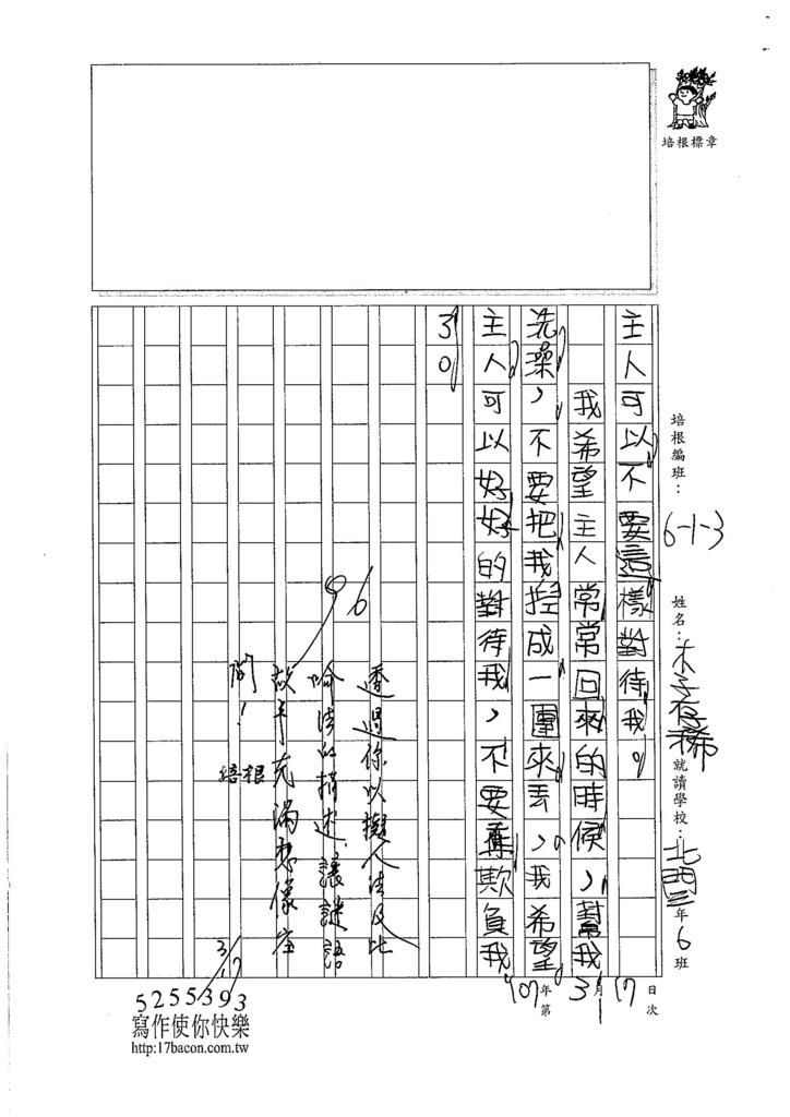 107W3401李存稀 (2)