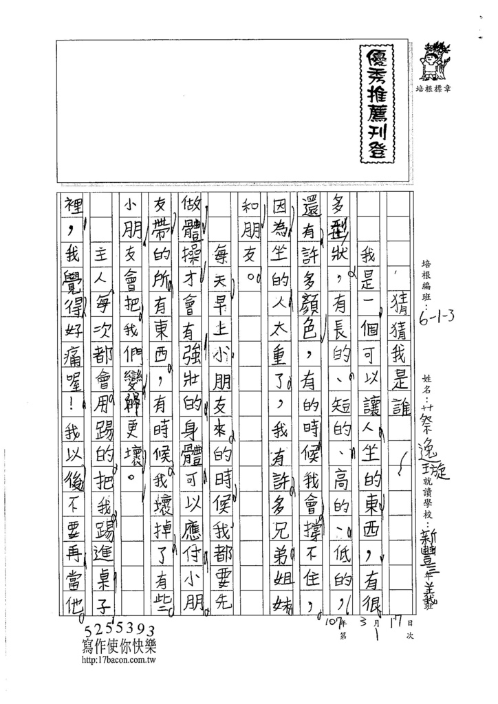 107W3401蔡逸璇 (1)