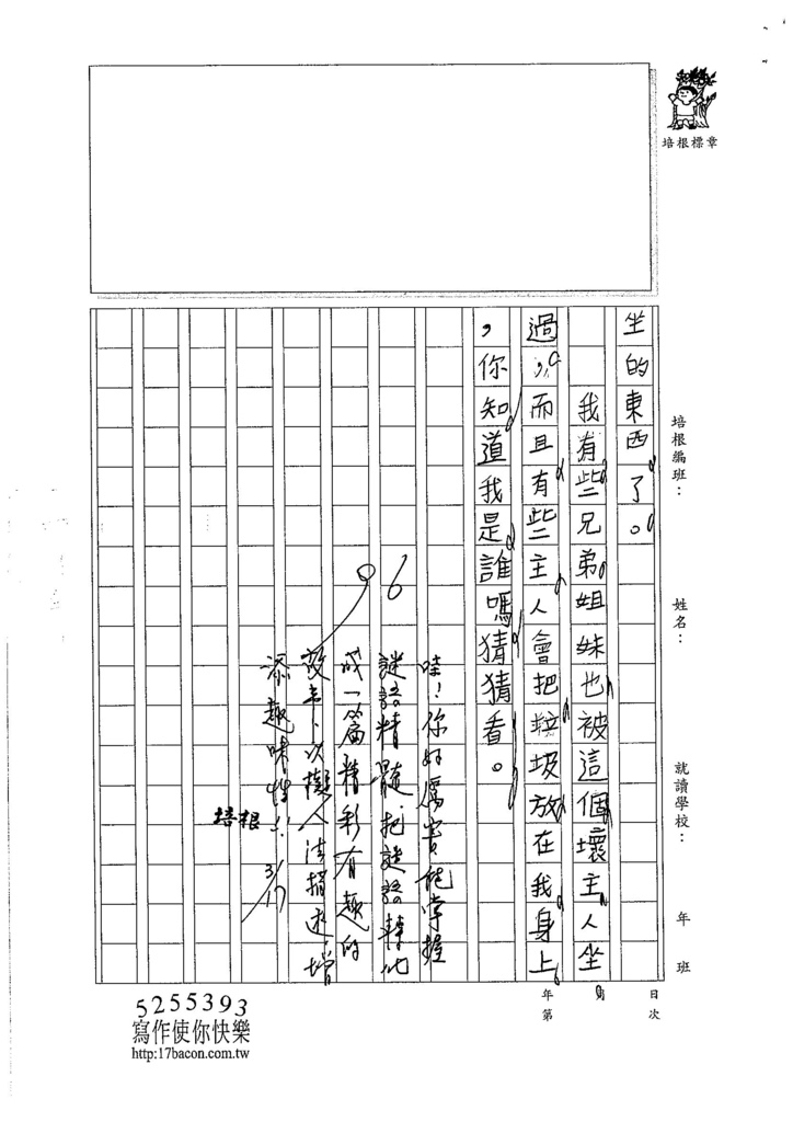 107W3401蔡逸璇 (2)