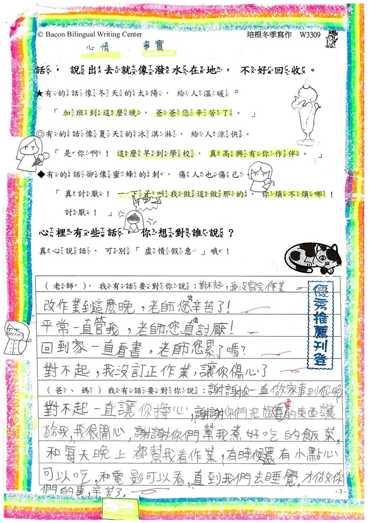 106W3309劉律妤 (1)
