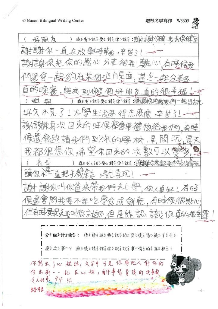 106W3309劉律妤 (2)