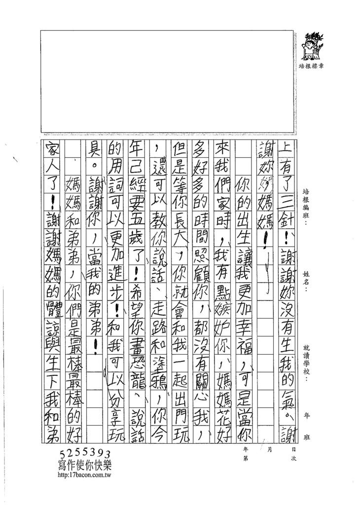 107W3310林語潔 (2)