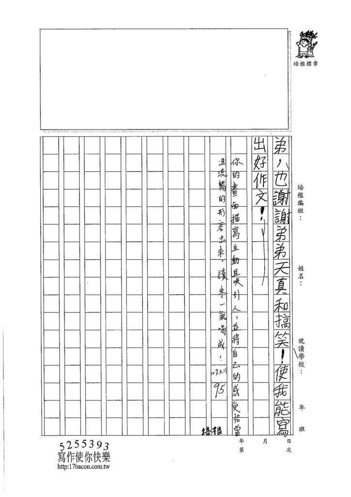 107W3310林語潔 (3)