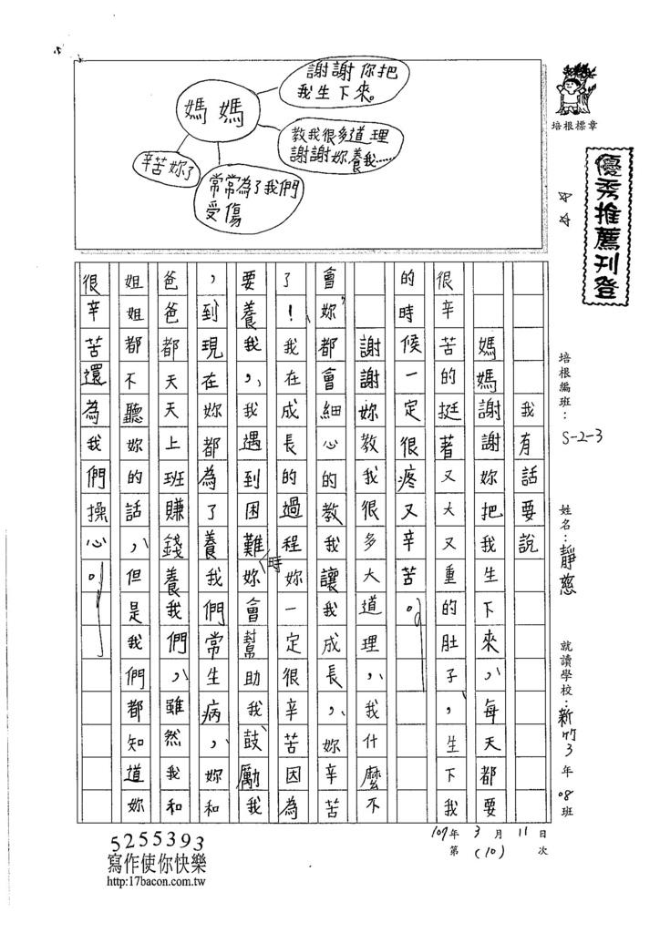107W3310柯靜慈 (1)