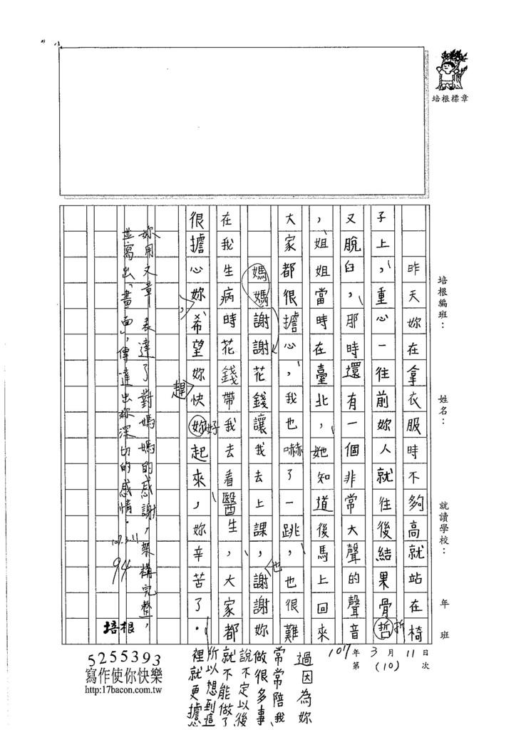 107W3310柯靜慈 (2)