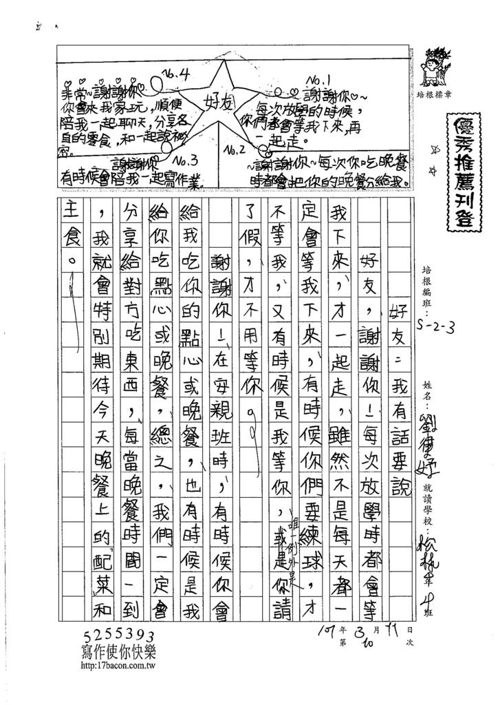 107W3310劉律妤 (1)