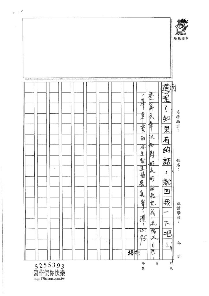 107W3310劉律妤 (3)
