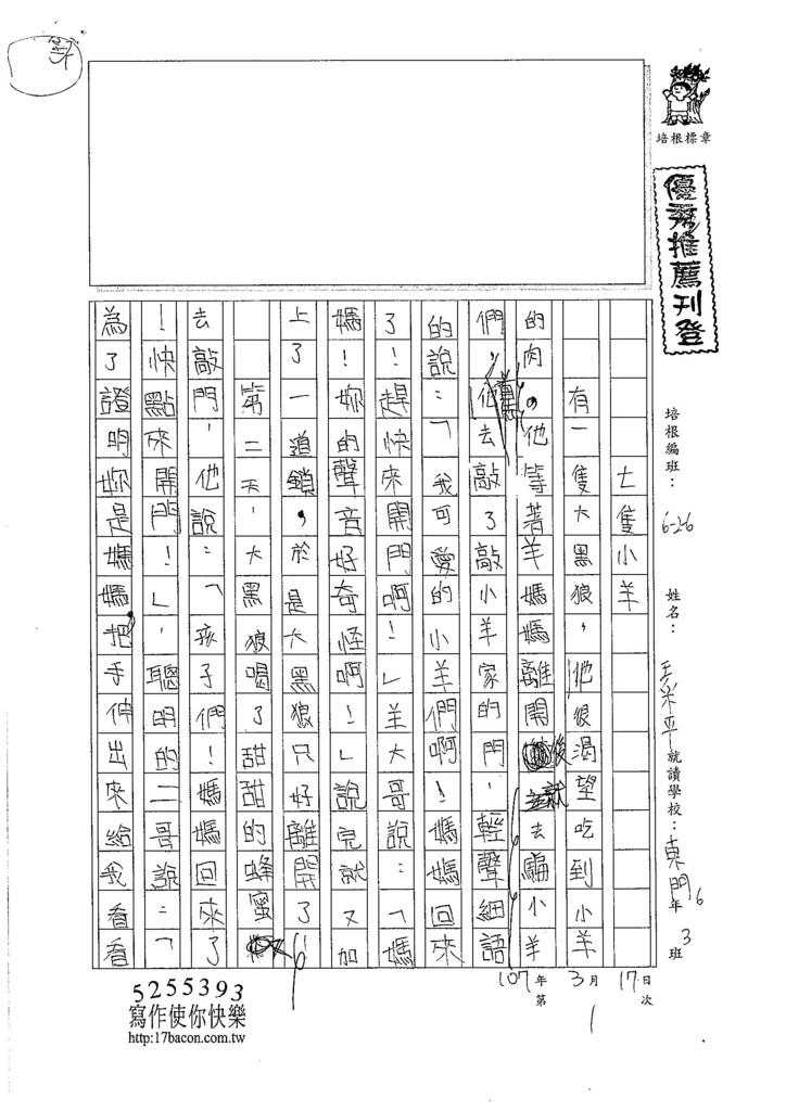 107W6401王采平 (1)