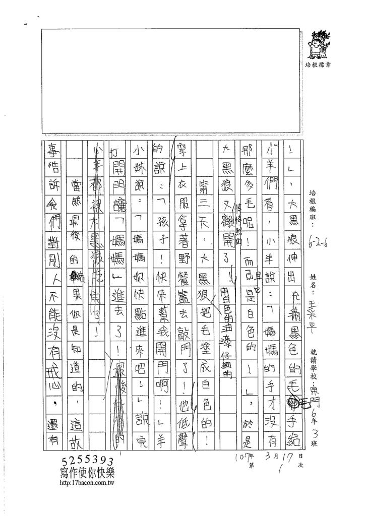 107W6401王采平 (2)