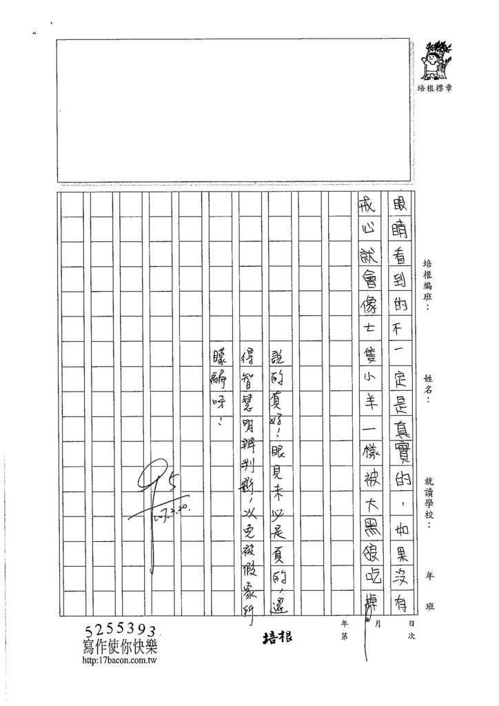 107W6401王采平 (3)