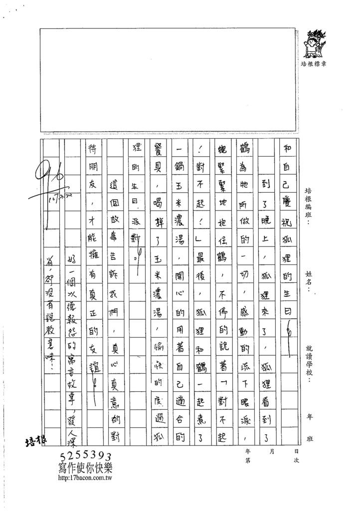 107W6401張云曦 (3)