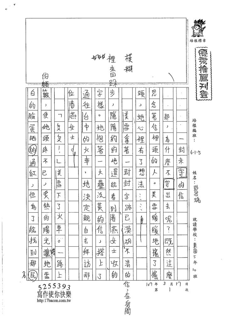 107W5401彭思瑀 (1)