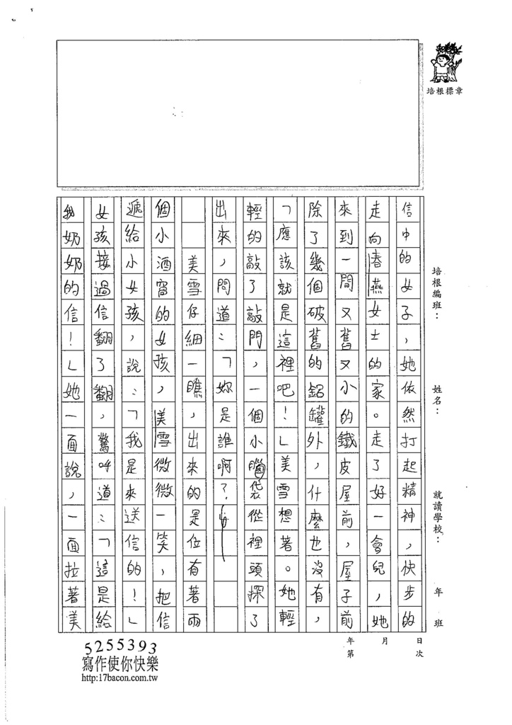 107W5401彭思瑀 (2)