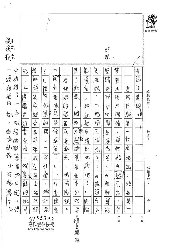 107W5401彭思瑀 (3)