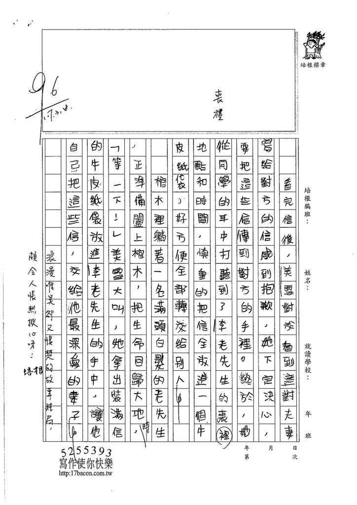 107W5401蔡欣融 (2)