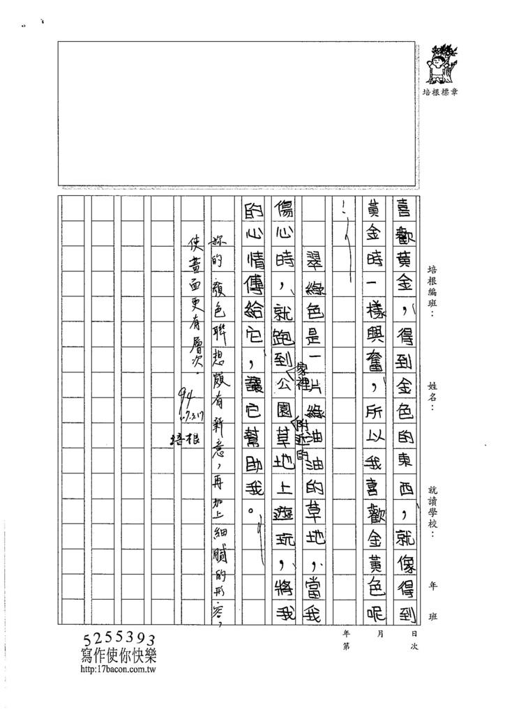 107W4401王孟筠 (2)