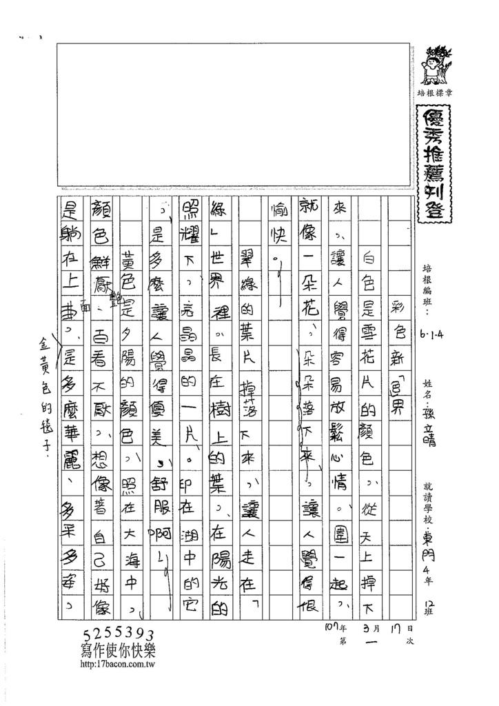 107W4401孫立晴 (1)