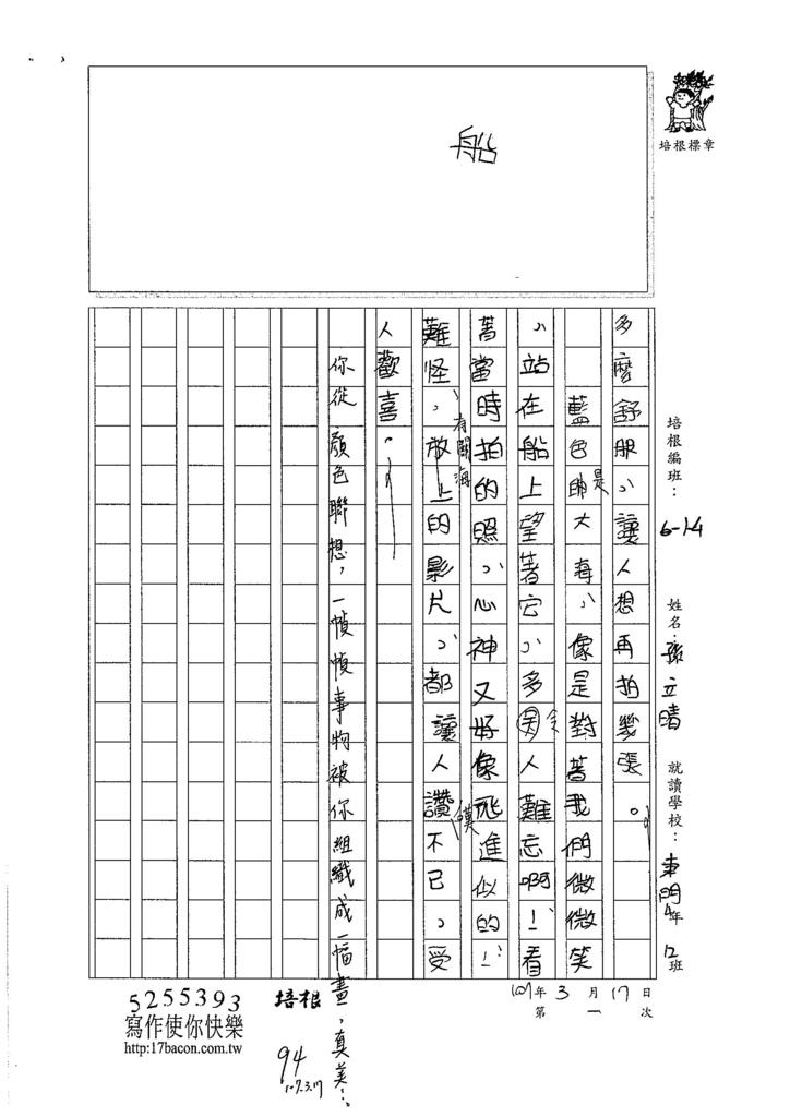 107W4401孫立晴 (2)
