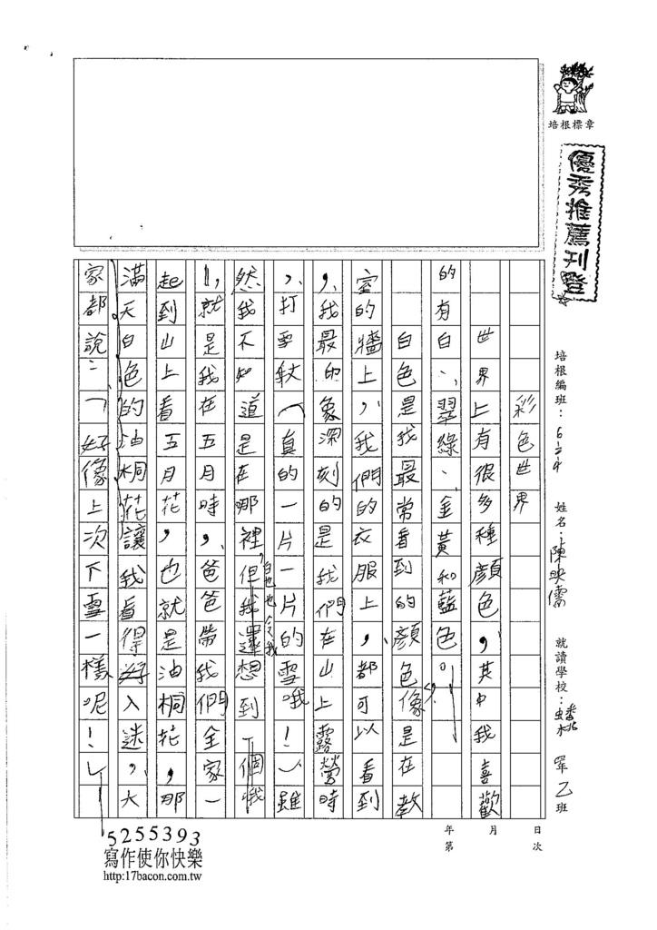 107W4401陳映儒 (1)