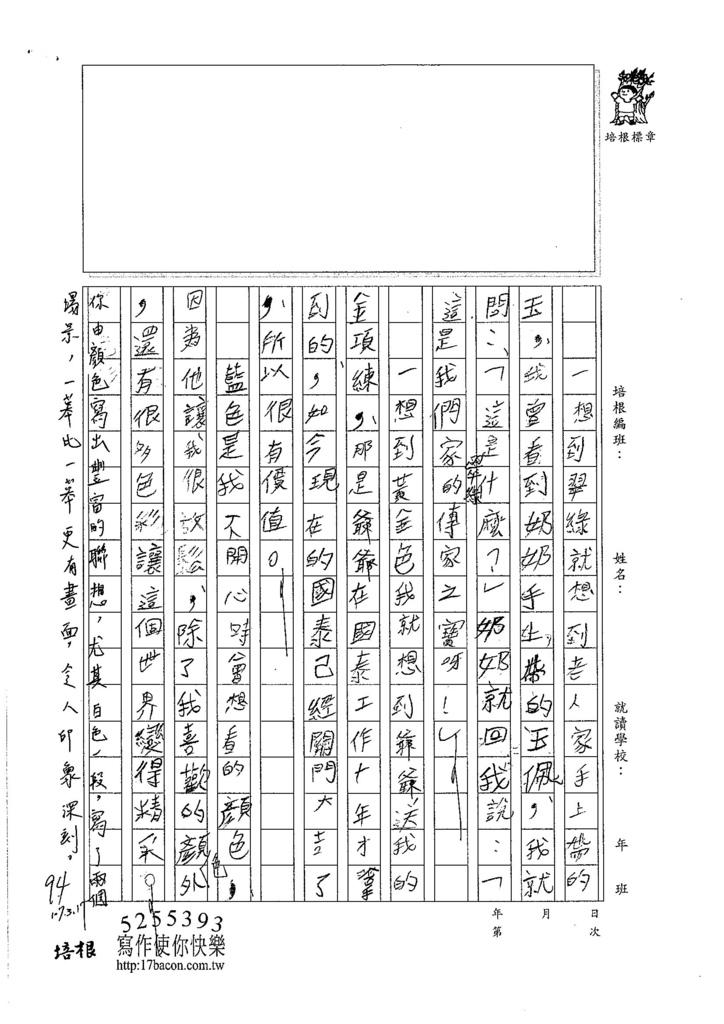 107W4401陳映儒 (2)