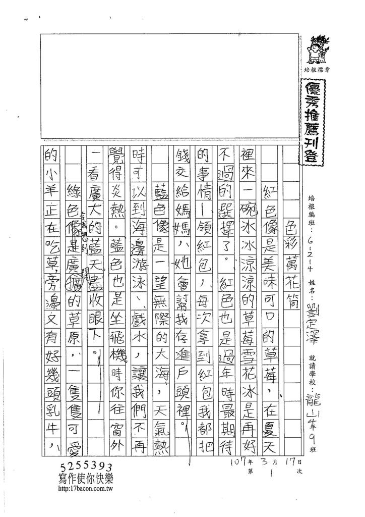 107W4401劉定澤 (1)