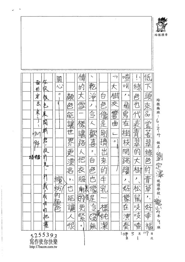 107W4401劉定澤 (2)