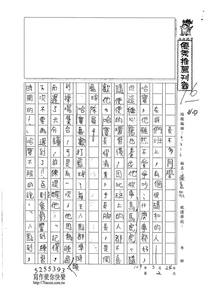 107W6402張嘉芯 (1)