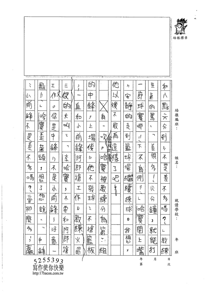 107W6402張嘉芯 (2)