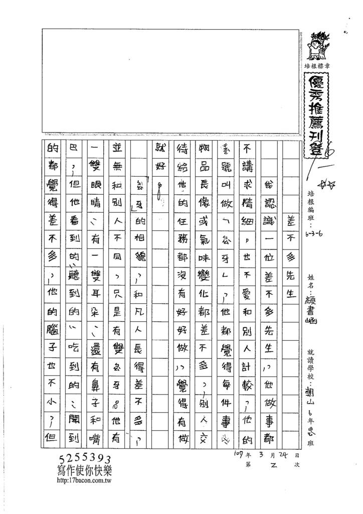 107W6402顏書涵 (1)