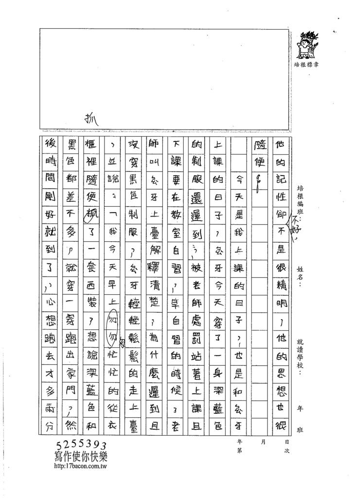 107W6402顏書涵 (2)