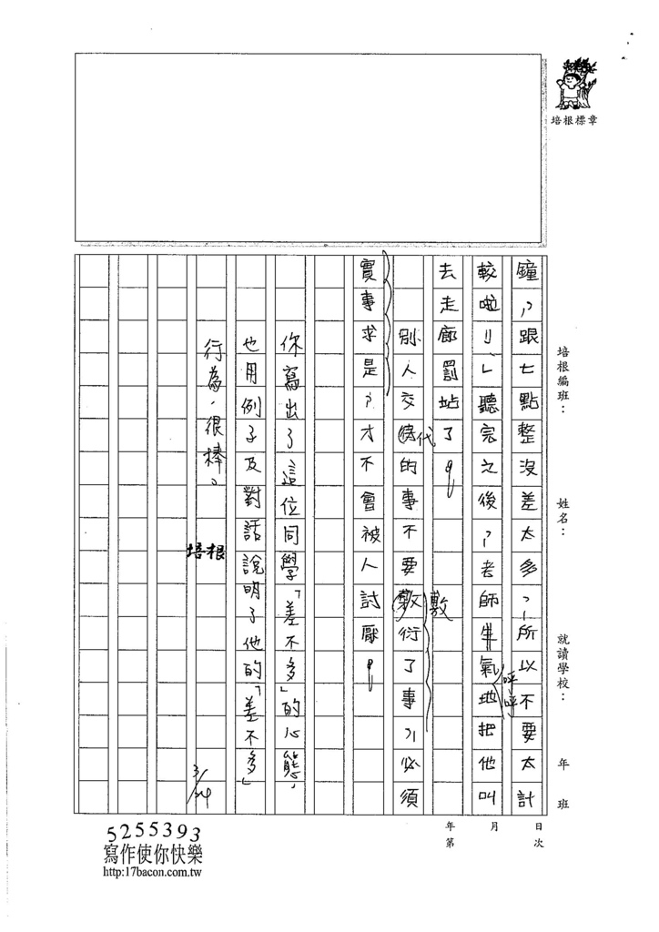 107W6402顏書涵 (3)