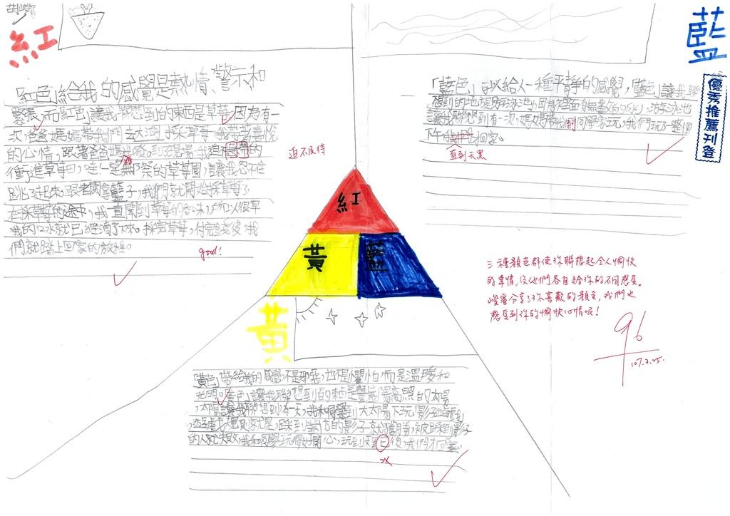 107W4401胡峻睿.jpg
