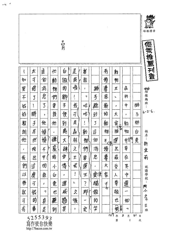 107W6401許宜莉 (1).jpg