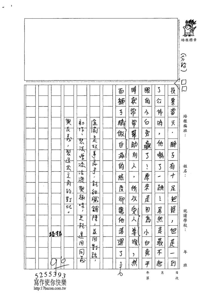 107W6401許宜莉 (3).jpg