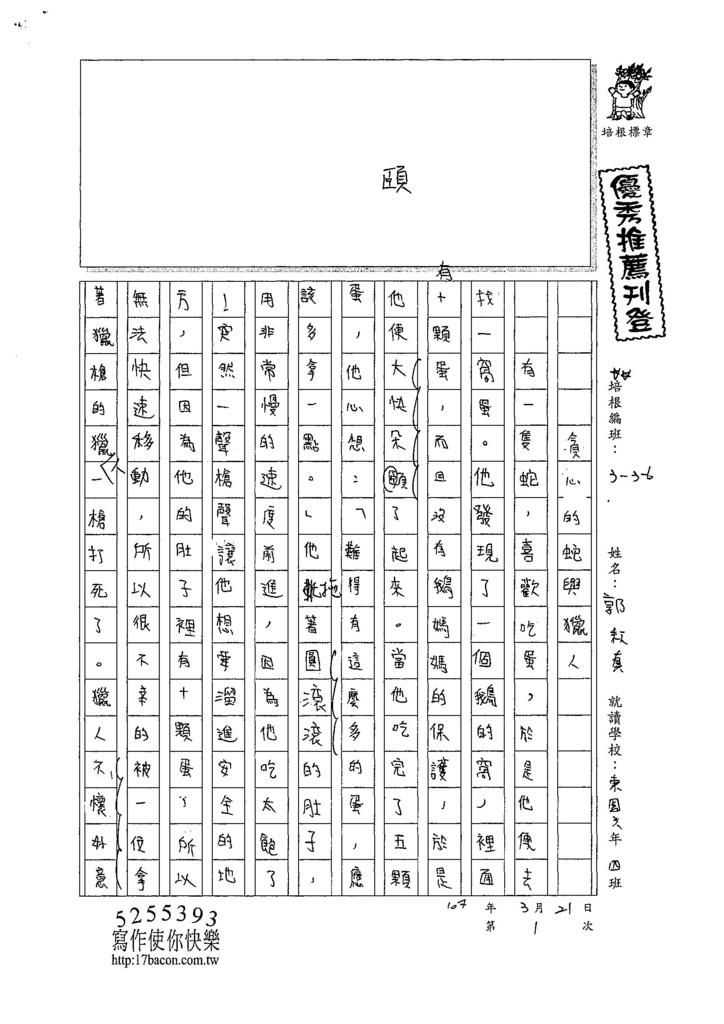 107W6401郭耘真 (1).jpg
